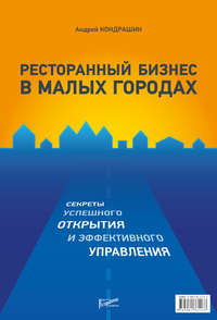 Обложка «Ресторанный бизнес в малых городах. Секреты успешного открытия и эффективного управления»