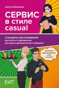 Обложка «Сервис в стиле casual. Стандарты обслуживания для хостес и официантов ресторана демократичного формата»
