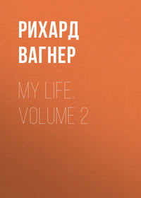 Обложка «My Life. Volume 2»