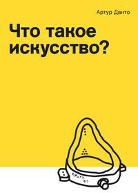 Обложка «Что такое искусство? (сборник)»