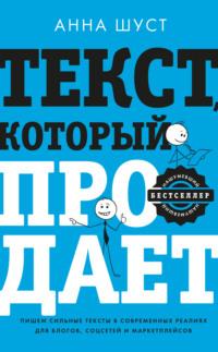 Обложка «Текст, который продает товар, услугу или бренд»