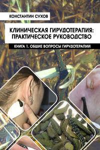 Обложка «Клиническая гирудотерапия: практическое руководство. Книга 1. Общие вопросы гирудотерапии»
