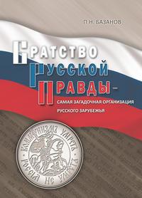 Обложка «Братство Русской Правды – самая загадочная организация Русского Зарубежья»