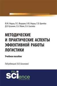 Обложка «Методические и практические аспекты эффективной работы логистики»