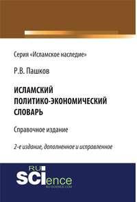 Обложка «Исламский политико-экономический словарь»