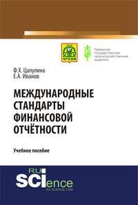 Обложка «Международные стандарты финансовой отчётности. Учебное пособие»