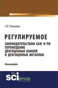 Обложка «Регулируемое законодательством ЕАЭС и РФ перемещение драгоценных камней и драгоценных металлов»