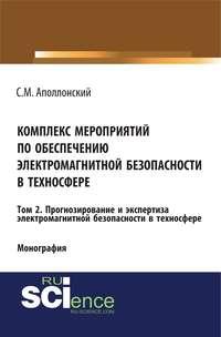 Обложка «Комплекс мероприятий по обеспечению электромагнитной безопасности в техносфере. Том 2. Прогнозирование и экспертиза электромагнитной безопасности в техносфере»