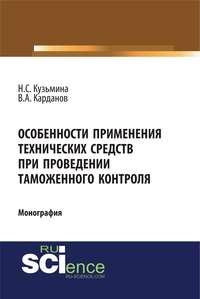 Обложка «Особенности применения технических средств при проведении таможенного контроля»