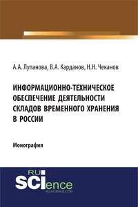 Обложка «Информационно-техническое обеспечение деятельности складов временного хранения в России»