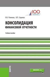 Обложка «Консолидация финансовой отчетности. Учебное пособие»