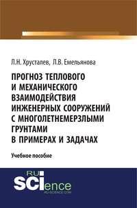 Обложка «Прогноз теплового и механического взаимодействия инженерных сооружений с многолетнемерзлыми грунтами в примерах и задачах»