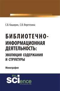 Обложка «Библиотечно-информационная деятельность: эволюция содержания и структуры»