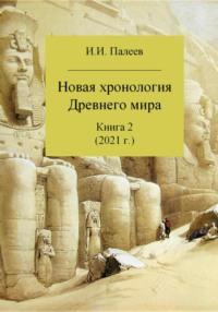 Обложка «Новая хронология Древнего мира. Книга 2»