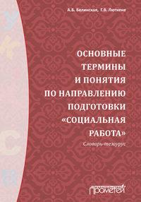 Обложка «Основные термины и понятия по направлению подготовки «Социальная работа». Словарь-тезаурус»