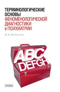 Обложка «Терминологические основы феноменологической диагностики в психиатрии»