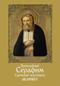 Обложка «Преподобный Серафим, Саровский чудотворец. Акафист»