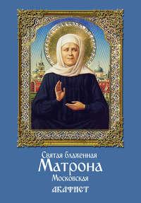 Обложка «Святая блаженная Матрона Московская. Акафист»