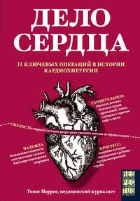 Обложка «Дело сердца. 11 ключевых операций в истории кардиохирургии»