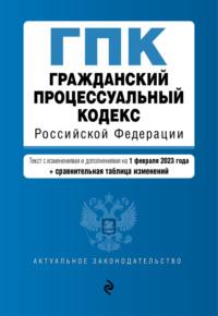 Обложка «Гражданский процессуальный кодекс Российской Федерации. Текст с изменениями и дополнениями на 21 января 2018 года»