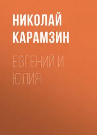 Обложка «Евгений и Юлия»