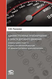 Обложка «Административные правонарушения в области дорожного движения: комментарий к главе 12 Кодекса Российской Федерации об административных правонарушениях»