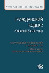 Обложка «Гражданский кодекс Российской Федерации. Постатейный комментарий к разделу III «Общая часть обязательственного права»»