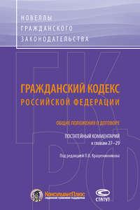 Обложка «Гражданский кодекс Российской Федерации. Общие положения о договоре. Постатейный комментарий к главам 27–29»