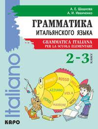 Обложка «Грамматика итальянского языка для младшего школьного возраста. 2–3 класс»