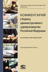 Обложка «Комментарий к Кодексу административного судопроизводства Российской Федерации (постатейный, научно-практический)»