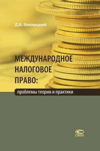 Обложка «Международное налоговое право: проблемы теории и практики»