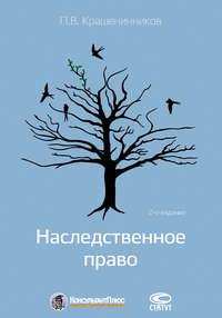 Обложка «Наследственное право»