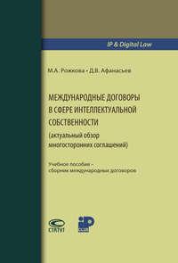 Обложка «Международные договоры в сфере интеллектуальной собственности (актуальный обзор многосторонних соглашений)»