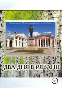 Обложка «Два дня в Рязани»