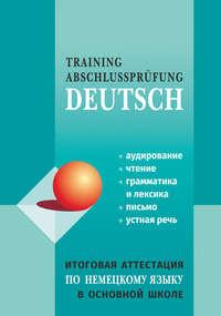 Обложка «Итоговая аттестация по немецкому языку в основной школе»