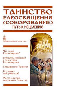 Обложка «Таинство Елеосвящения (Соборование). Путь к исцелению»