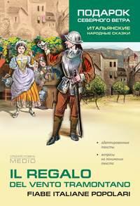 Обложка «Il regalo. Del vento tramontano fiabe italiane popolari / Подарок северного ветра. Итальянские народные сказки»