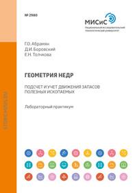 Обложка «Геометрия недр. Подсчет и учет движения запасов полезных ископаемых. Лабораторный практикум»