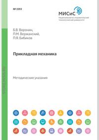 Обложка «Прикладная механика. Методические указания и задания для студентов-заочников»