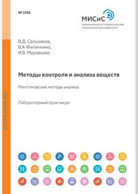 Обложка «Методы контроля и анализа веществ. Рентгеновские методы анализа. Лабораторный практикум»