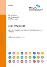 Обложка «Геометрия недр. Геометризация формы и условий залегания залежи. Лабораторный практикум»
