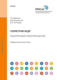 Обложка «Геометрия недр. Общая методика геометризации недр. Лабораторный практикум»