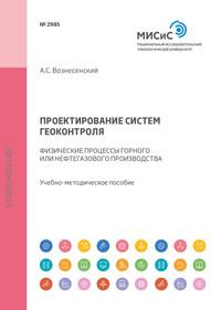 Обложка «Проектирование систем геоконтроля. Физические процессы горного или нефтегазового производства»