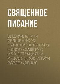 Обложка «Библия. Книги Священного Писания Ветхого и Нового Завета с иллюстрациями художников эпохи Возрождения»