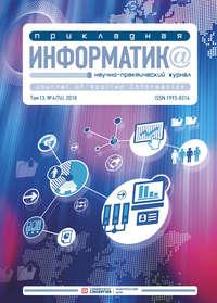 Обложка «Прикладная информатика №4 (76) 2018»