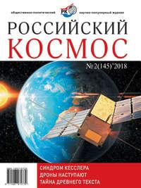 Обложка «Российский космос № 02 / 2018»