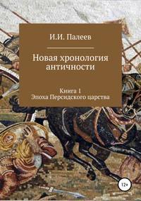 Обложка «Новая хронология античности. Книга 1. Эпоха Персидского царства»