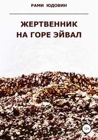 Обложка «Жертвенник на горе Эйвал»