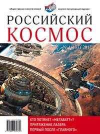 Обложка «Российский космос № 01 / 2017»