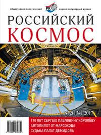 Обложка «Российский космос № 02 / 2017»